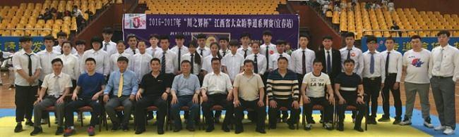 """2016-2017年""""川之界杯""""江西省大众跆拳道系列赛(宜春站)"""