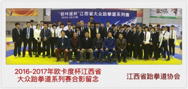 2016年江西省大众跆拳道系列赛南昌站精彩图片